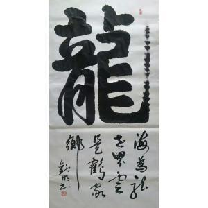 刘明书法作品《【龙】作者刘明》价格2400.00元