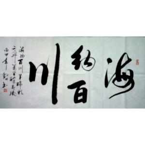刘明书法作品《【书法 可定制】作者刘明》价格2400.00元