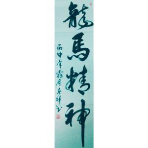 胡春祥书法作品《【龙马精神】作者胡春祥》价格200.00元