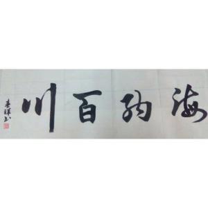 胡春祥书法作品《【海纳百川】作者胡春祥》价格200.00元