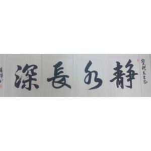 胡春祥书法作品《【可定制书法】作者胡春祥》价格200.00元