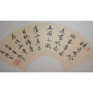 胡春祥书法作品《【扇面】作者胡春祥》价格200.00元