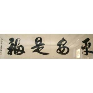 胡春祥书法作品《【平安是福】作者胡春祥》价格200.00元