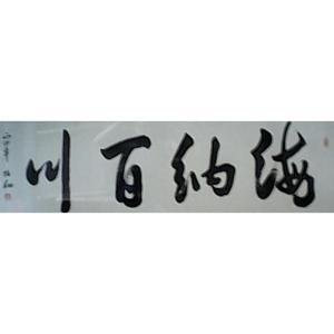 张翔书法作品《【海纳百川】作者张翔》价格1200.00元