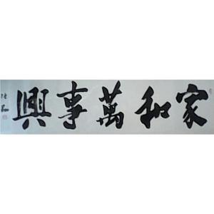 张翔书法作品《【家和万事兴】作者张翔》价格1200.00元
