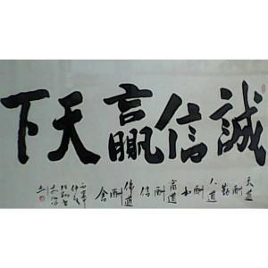 张翔书法作品《诚信赢天下》价格1920.00元