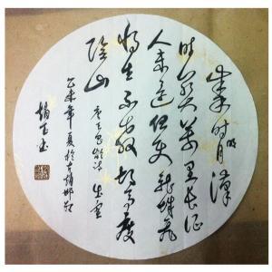 金石书法作品《【书法1】作者金石》价格480.00元