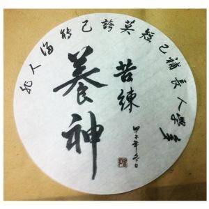 金石书法作品《【书法2】作者金石》价格480.00元