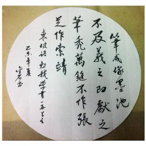 金石书法作品《【书法3】作者金石》价格720.00元