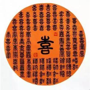 李晓平书法作品《【喜】作者李晓平》价格31200.00元