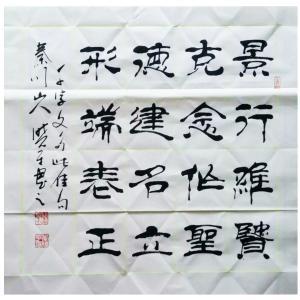 李晓平书法作品《【书法1】作者李晓平》价格31200.00元