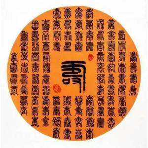 李晓平书法作品《【寿】作者李晓平》价格31200.00元