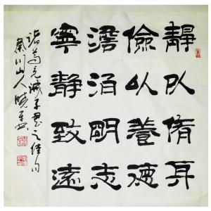 李晓平书法作品《【书法2】作者李晓平》价格31200.00元