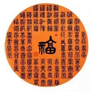 李晓平书法作品《【福】作者李晓平》价格31200.00元