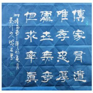 李晓平书法作品《【书法3】作者李晓平》价格31200.00元