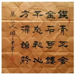 李晓平书法作品《【书法4】作者李晓平》价格31200.00元