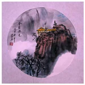 刘洪彬国画作品《【金顶佛光】作者刘洪彬》价格10560.00元