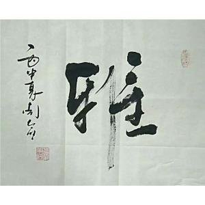 周太明书法作品《【雅】作者周太明》价格26160.00元
