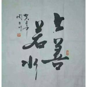 周太明书法作品《【上山若水】作者周太明》价格146400.00元