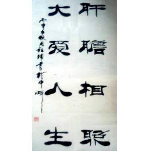 程伟书法作品《【大爱人生】可定制 作者程伟》价格240.00元