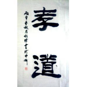 程伟书法作品《【孝道】可定制 作者程伟》价格240.00元