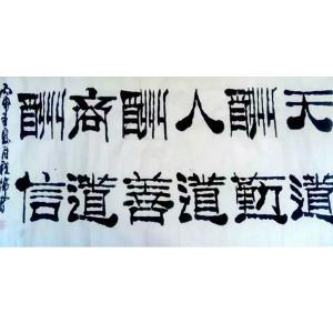 程伟书法作品《【天. 人. 商道】可定制 作者程伟》价格240.00元