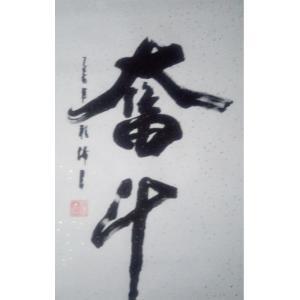 程伟书法作品《【奋斗】可定制 作者程伟》价格240.00元