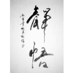 程伟书法作品《【静悟】可定制 作者程伟》价格240.00元