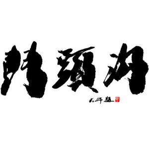 樊大牛书法作品《【书法1】作者樊大牛 可定制》价格4800.00元