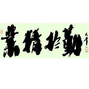 樊大牛书法作品《【业精于勤】作者樊大牛》价格4800.00元