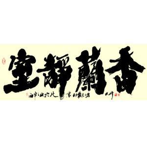樊大牛书法作品《【书法2】作者樊大牛》价格4800.00元