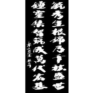 樊大牛书法作品《【书法3】作者樊大牛》价格4800.00元