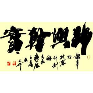 樊大牛书法作品《【书法4】作者樊大牛》价格4800.00元