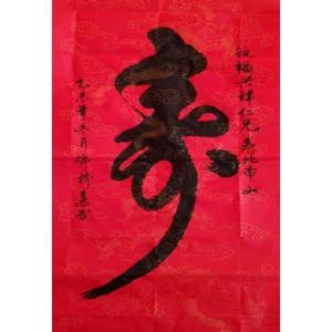 许树森书法作品《【寿】 作者许树森》价格1920.00元