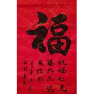 许树森书法作品《【 福 】作者许树森》价格1920.00元