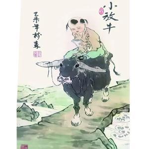 许树森国画作品《【小放牛】作者许树森》价格2400.00元