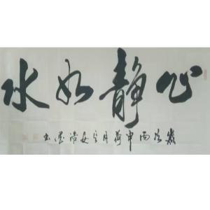 张景鹏书法作品《【心静如水】作者张景鹏》价格1440.00元