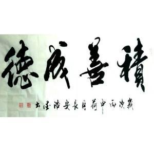 张景鹏书法作品《【..成德】作者张景鹏》价格1440.00元