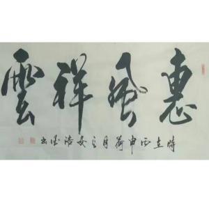 张景鹏书法作品《【惠风祥云】作者张景鹏》价格1440.00元