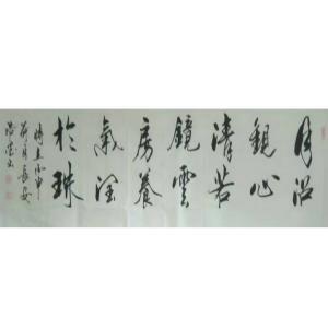 张景鹏书法作品《【书法5】作者张景鹏》价格1920.00元