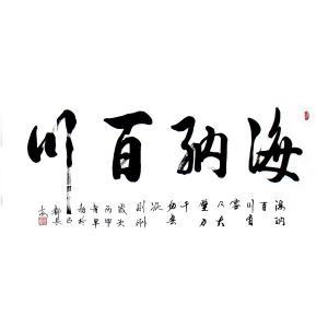 赵建乐书法作品《【海纳百川】作者赵建乐》价格240.00元