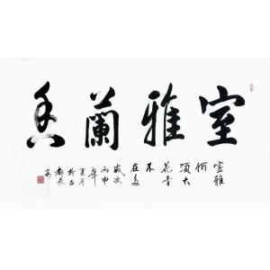 赵建乐书法作品《【室雅..】作者赵建乐》价格240.00元