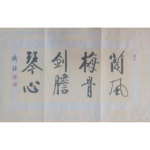 郝铁旺书法作品《【东风梅骨】作者郝铁旺》价格1440.00元