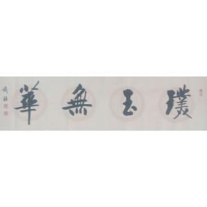 郝铁旺书法作品《【书法1】作者郝铁旺》价格960.00元