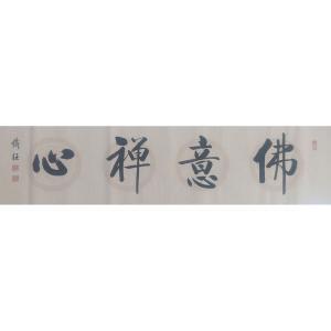 郝铁旺书法作品《【佛意禅心】作者郝铁旺》价格960.00元