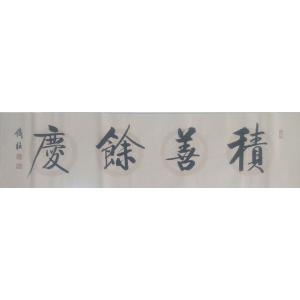 郝铁旺书法作品《【书法2】作者郝铁旺》价格960.00元