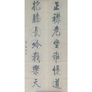 郝铁旺书法作品《【对联2】作者郝铁旺  可定制》价格1920.00元