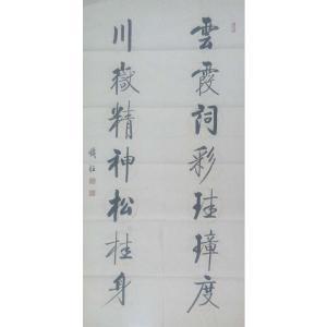 郝铁旺书法作品《【对联3】作者郝铁旺 可定制》价格1920.00元