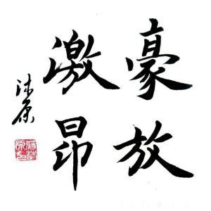 蒋沐原书法作品《【豪放激昂】作者蒋沐原》价格2400.00元