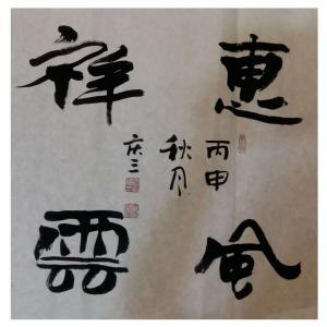 张庆三作品《【惠风祥云】作者张庆三》价格960.00元